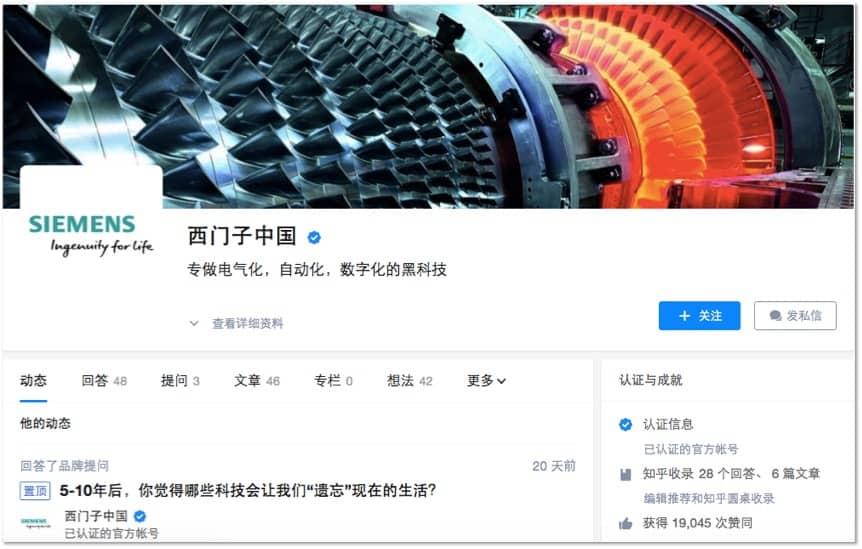 Enterprise Zhihu Account of Siemens
