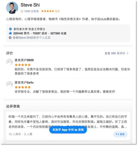 Paid Consultancy Page for Steven Shi on Zhihu