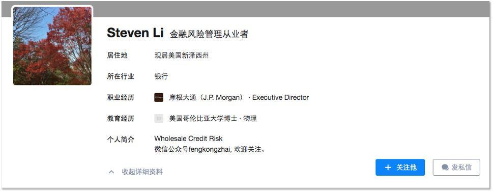 Steven Li's Profile on Zhihu
