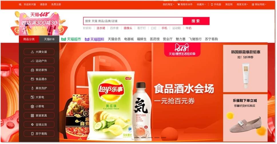 Even the homepage of Tmall looks more premium, with less text, clutter, and daily deals on the homepage. All of this contributes to Tmall's image as the premium China Shopping App.