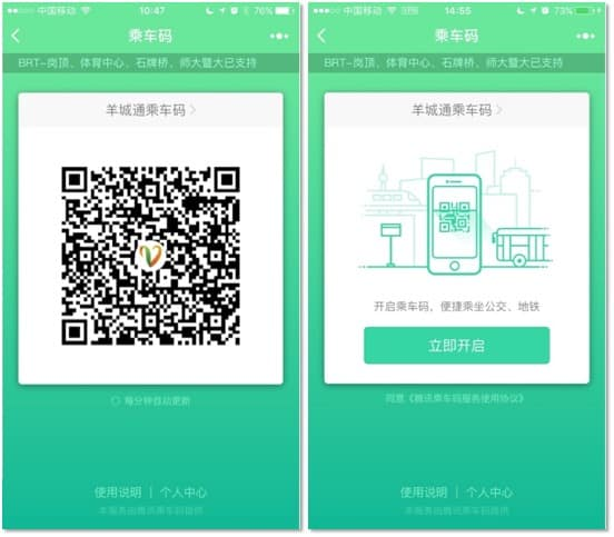 WeChat users simply need to open the Mini-Program and scan the QR code to pay for their public transport