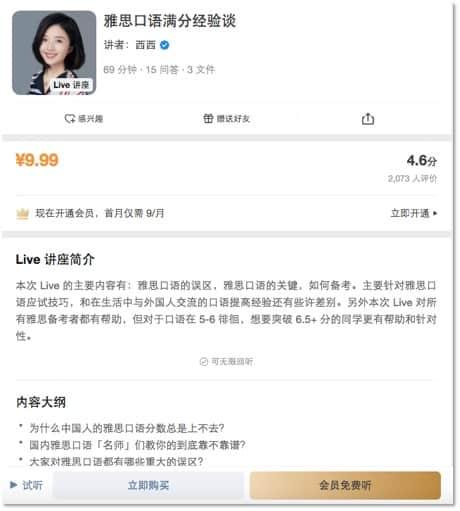 Xixi's Zhihu Live on Improving your IELTS score