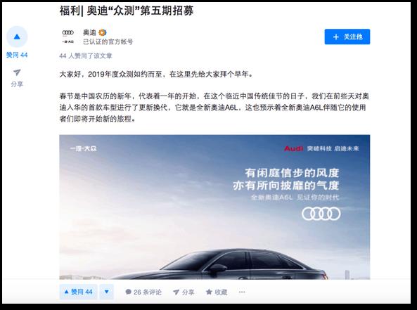 Audi recruiting test drivers through Zhihu passages