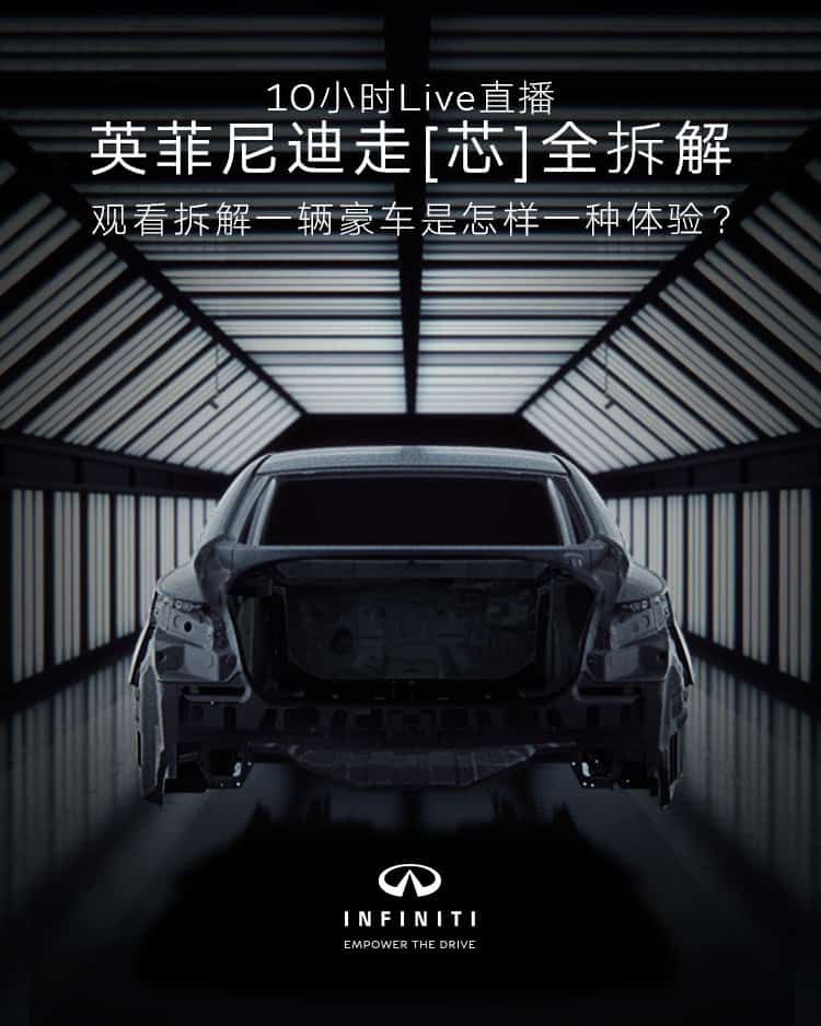 Free Live Presentation offered by Infiniti | Dragon Social