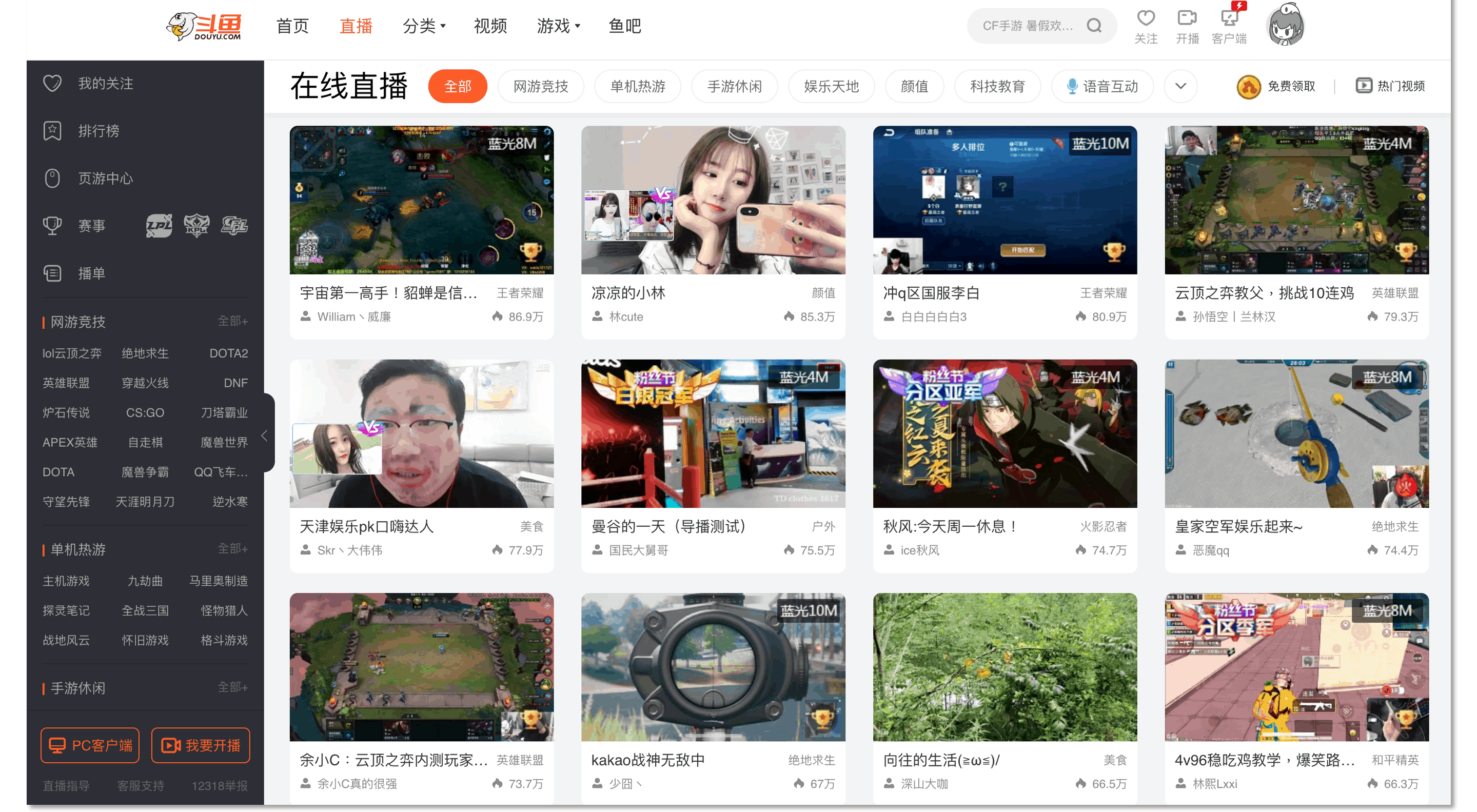 Live Streaming has been all the rage for the past few years in China. Douyu shown above has been so successful it recently listed on the Nasdaq stock exchange in July 2019!
