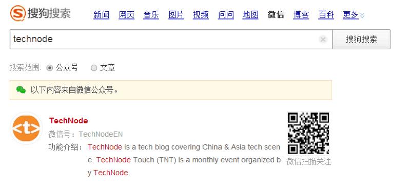 TechNode微信官方賬戶顯示在搜狗搜索結果的微信公眾號類別。