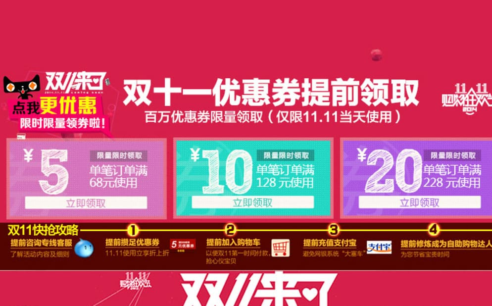 How To Get The Most Out Of Alibaba's Singles Day (Double 11)