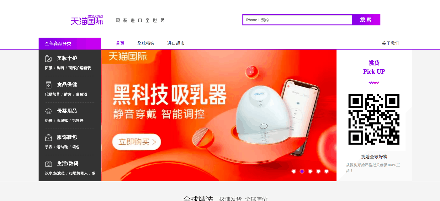 Tmall Global's website | Dragon Social
