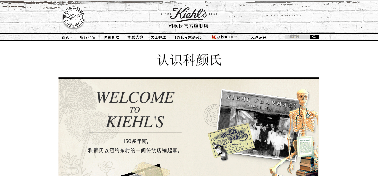 Kiehl's flagship store on Tmall Global | Dragon Social